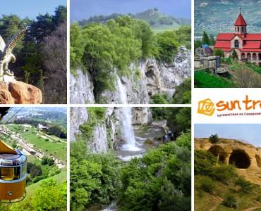 Séjour Tour guidé «Le weekend à Kislovodsk»